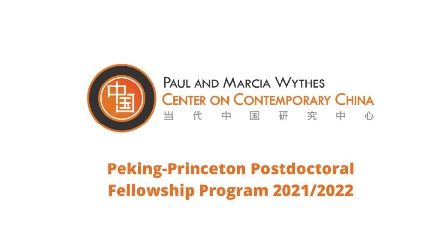 Peking-Princeton Postdoctoral Fellowship Program 2021/2022
